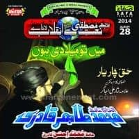 "Tahir Qadri Latest Naat Album 2014 ""Main To Meeladi Hoon"""