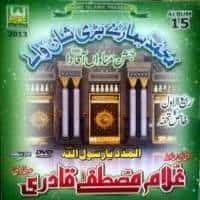 """Hafiz Ghulam Mustafa Qadri Naat Album 2013 """" Muhammad Hamary Bari Shan Waly"""""""