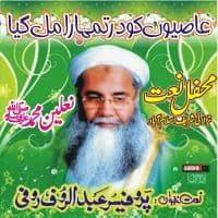 Abdul Rauf Rufi And Others Mehfil e Naat Held At Tarlai Islamabad