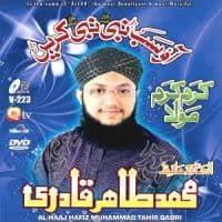 """Hafiz Tahir Qadri Naat Album """"Ao Sub Nabi Nabi Karein"""""""