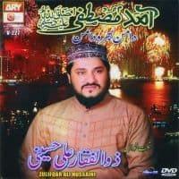 """Zulfiqar Ali Hussaini Naat Album 2012 """"Aamad e Mustafa"""""""