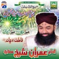 "Imran Shaikh Attari Naat Album 2013 "" Dunya Ka Sub Sy Bara Jashn"""