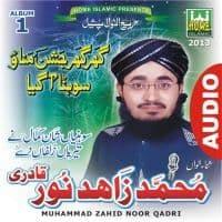 "Zahid Noor Qadri Naat Album 2013 ""Ghar Ghar Jashn Mnaio"""