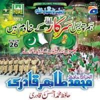 """Tahir Qadri Naat Album 2013 """"Hum To Bus Sarkar Kay Khadim Hain"""""""