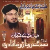 "Syed Muhammad Rehan Qadri Naat Album ""Main Tery Qurban"""