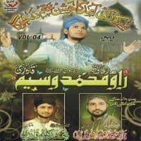 """Hafiz Waseem Qadri Naat Album """"Sarkar Ki Amad Ka Jashn Khatam Na Ho Ga"""""""