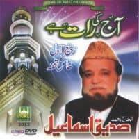 "Siddique Ismail Naat Album 2013 ""Qasdia Burda Sharif """