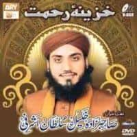 "Hafiz Khalil Sultan Siddique Naat album ""Khazeena e Rehmat"""