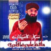 """Hafiz Abid Raza Qadri Naat Album """"Sarkar Ka Meelad Hai"""""""