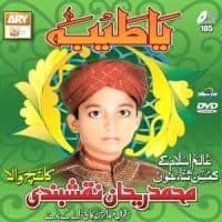 Naat Album Collection Of Muhammad Rehan Naqshbandi Kanch Wala