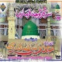 """Owais Raza Qadri Exclusive Naat Album """"Sarkar Tawajjah Farmain"""""""