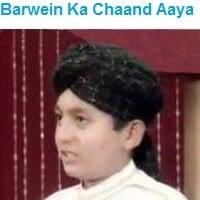 """Rehan Naqshabandi Kanch Wala Naat Album """"Baarwein Ka Chaand Aaya"""""""