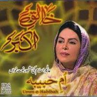 """Umme Habiba Naat Album""""Umme Habiba Best Naats"""""""