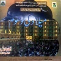 """Madni Channel Naat Collection """"Meelad Ki Dhoom """""""