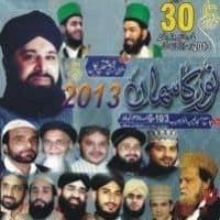 Mix Naat Khawans Mehfil e Naat : Noor Ka Samaa 2013