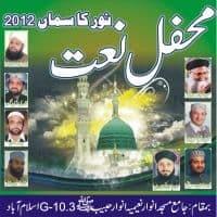 Mix Naat Khawan Mehfil e Naat Noor Ka Sama 2012 (Islamabad)