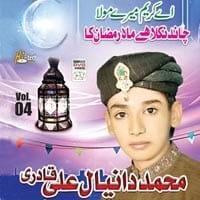 "Daniyal Qadri 2015 Naat Album ""Ay Kareem Merey Mola"""